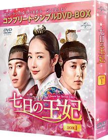 七日の王妃 BOX1<コンプリート・シンプルDVD‐BOX>