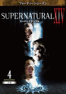 SUPERNATURAL XIV <フォーティーン・シーズン>Vol.4