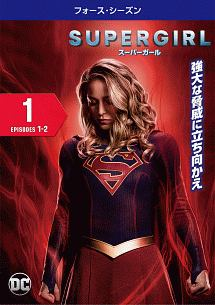 SUPERGIRL/スーパーガール <フォース・シーズン>Vol.1