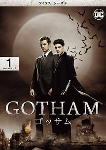 GOTHAM/ゴッサム <ファイナル・シーズン>Vol.1