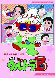 想い出のアニメライブラリー 第107集 ウルトラB コレクターズDVD