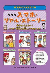 危険から身を守る NHKスマホ・リアル・ストーリー