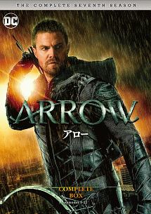 ARROW/アロー <セブンス・シーズン> コンプリート・ボックス