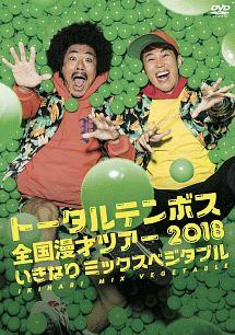 トータルテンボス全国漫才ツアー 2018 「いきなりミックスベジタブル」