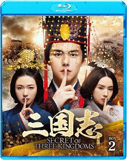 三国志 Secret of Three Kingdoms ブルーレイ BOX 2
