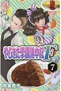 やじきた学園道中記F-ファイナル-7