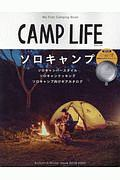 CAMP LIFE 2019-2020Autumn&Winter