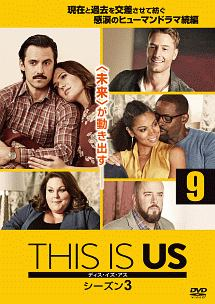 THIS IS US/ディス・イズ・アス シーズン3vol.9
