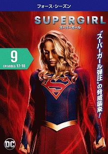 SUPERGIRL/スーパーガール <フォース・シーズン>Vol.9