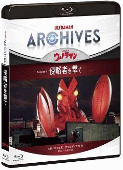 ULTRAMAN ARCHIVES『ウルトラマン』Episode 2 「侵略者を撃て」Blu-ray&DVD