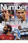 Sports Graphic Number PLUS 欧州蹴球名鑑 2019-2020