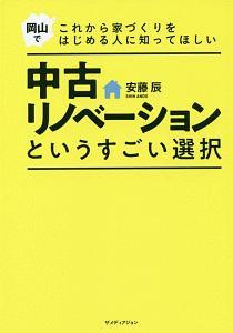 岡山でこれから家づくり始める人に知ってほしい 中古リノベーションというすごい選択