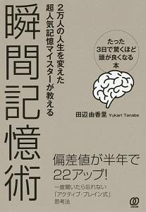 瞬間記憶術~たった3日で驚くほど頭が良くなる本~