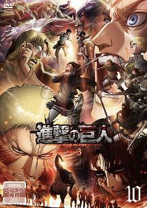 TVアニメ「進撃の巨人」 Season 3 10