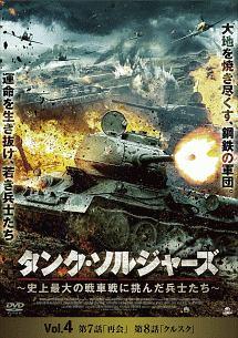 タンク・ソルジャーズ ~史上最大の戦車戦に挑んだ兵士たち~Vol.4