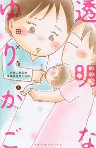 透明なゆりかご 産婦人科医院看護師見習い日記8
