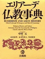 エリアーデ仏教事典