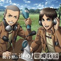 進撃の巨人ラジオ ~梶と下野の進め!電波兵団~ vol.10