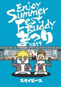 Enjoy Summer Fest Buddy~まつり~
