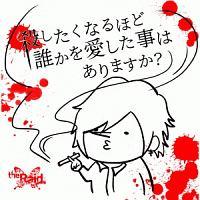 殺したくなるほど誰かを愛した事はありますか?(E)