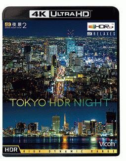 ビコム 4K Relaxes(リラクシーズ) 4K夜景2 TOKYO HDR NIGHT