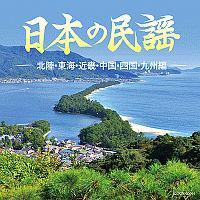 ザ・ベスト 日本の民謡 ~北陸・東海・近畿・中国・四国・九州編~