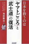 日本を救うのは「ヤマトごころ」と「武士道」の復活