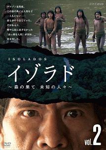 NHKDVD イゾラド ~森の果て 未知の人々~ Vol.2