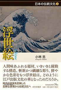 浮世絵 日本の伝統文化2
