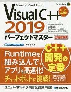 Visual C++2019 パーフェクトマスター