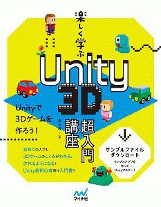 楽しく学ぶ Unity 3D超入門講座