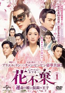 花不棄〈カフキ〉-運命の姫と仮面の王子-Vol.1