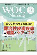 WOC Nursing 7-11 2019.11