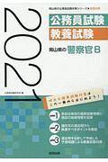 岡山県の警察官B 岡山県の公務員試験対策シリーズ 2021