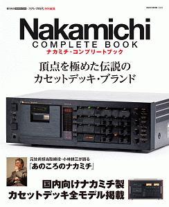 Nakamichi Complete Book