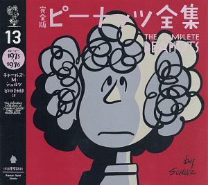 ピーナッツ全集<完全版> スヌーピー 1975~1976