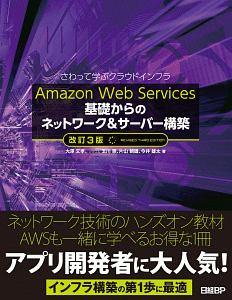 Amazon Web Services基礎からのネットワーク&サーバー構築
