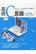 基礎C言語 入門編 コンピュータの基本から理解するプログラミング