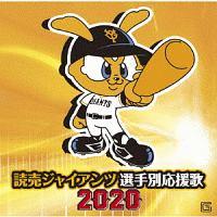 読売ジャイアンツ 選手別応援歌 2020