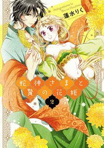 蛇神さまと贄の花姫2