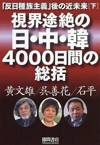 「反日種族主義」後の近未来(下) 視界途絶の日・中・韓4000日間の総括