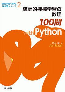 統計的機械学習の数理100問 with Python