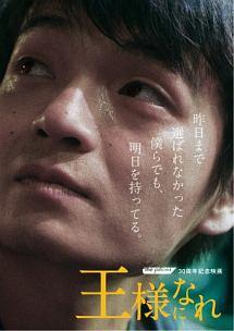 ザ・ピロウズ30周年記念映画 『王様になれ』(通常版)