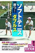 ソフトテニス勝つ!ダブルス 試合を制する最強のテクニック50