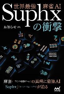 世界最強麻雀AI Suphxの衝撃