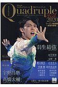 フィギュアスケート男子ファンブック Quadruple Axel 2020 シーズン総集編 希望の銀盤