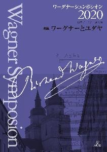 ワーグナーシュンポシオン 2020 特集:ワーグナーとユダヤ