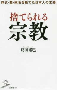 捨てられる宗教 葬式・墓・戒名を捨てた日本人の末路
