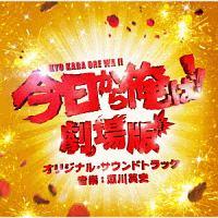 今日から俺は!!劇場版 オリジナル・サウンドトラック
