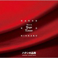 日本テレビ系水曜ドラマ 新シリーズ ハケンの品格 オリジナル・サウンドトラック